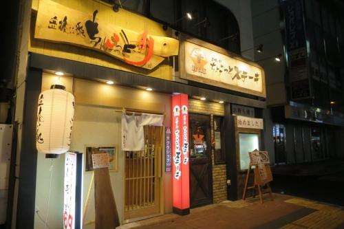 ちょこっと寿司ステーキ_R