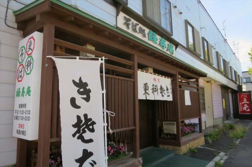 緑寿庵⑮ (1)_R