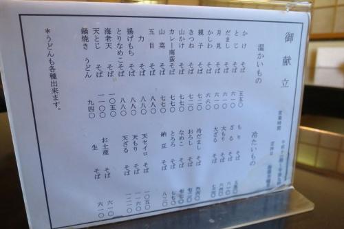 緑寿庵⑮ (2)_R