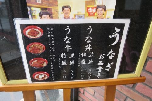 すき家⑤ (2)_R