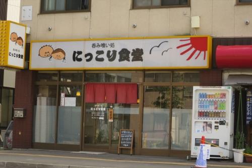 にっこり食堂② (1)_R