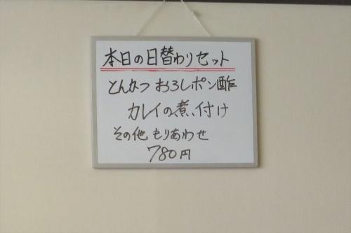 にっこり食堂② (3)_R