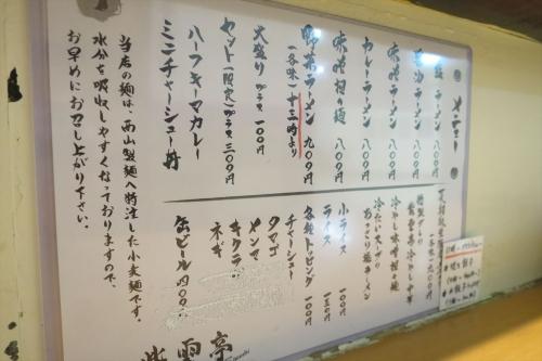 紫雲亭② (2)_R
