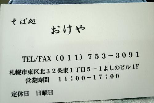 おけや (8)_R