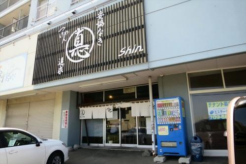 つけ麺Shin② (1)_R