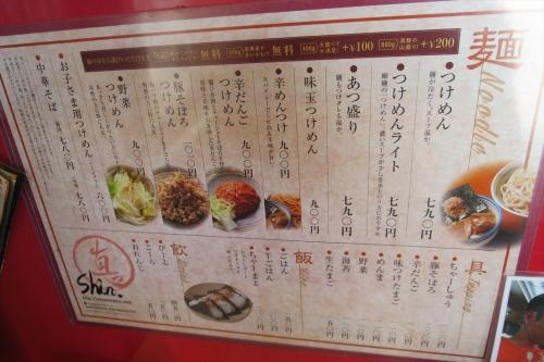 つけ麺Shin② (4)_R