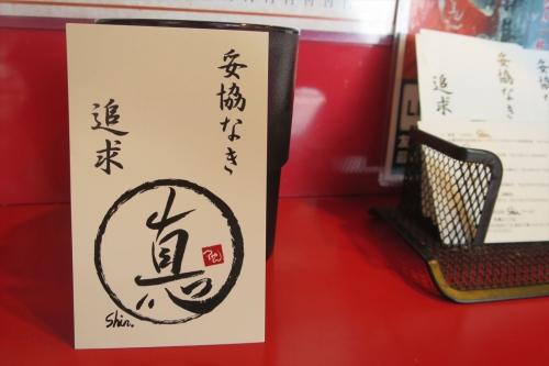 つけ麺Shin② (5)_R