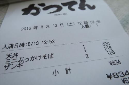 かつてん④ (13)_R