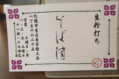 そば清 (4)_R