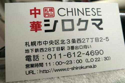 中華シロクマ (2)_R