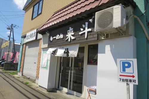 来斗② (1)