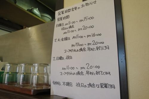 来斗② (4)