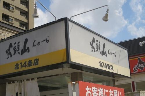 山頭火② (1)_R