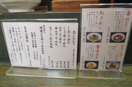 山頭火② (5)_R