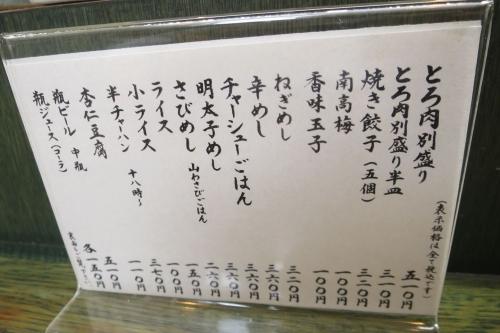 山頭火② (6)_R