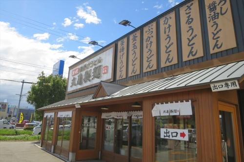 丸亀製麺㉞ (1)_R