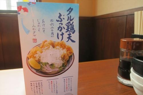 丸亀製麺㉞ (8)_R