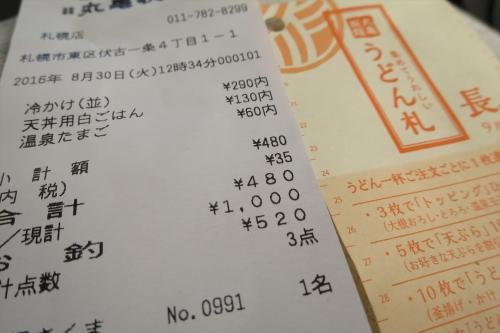 丸亀製麺㉞ (9)_R