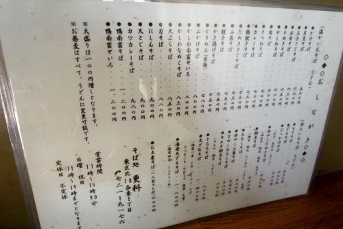 そば処更科 (3)_R