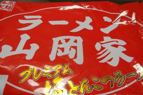 山岡家藤原製麺 (1)_R