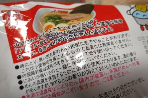山岡家藤原製麺 (2)_R