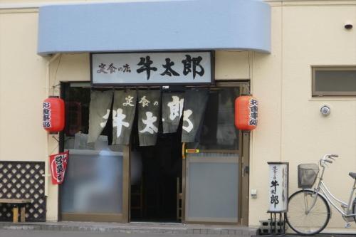 牛太郎 (1)_R
