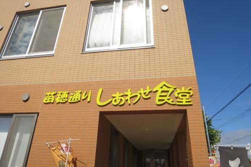 しあわせ食堂⑬ (1)_R