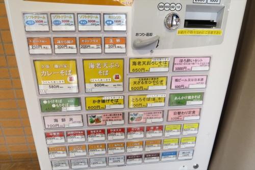 しあわせ食堂⑬ (7)_R