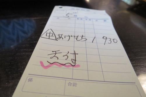 緑寿庵⑯ (7)_R