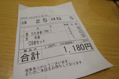 すき家⑥ (13)_R