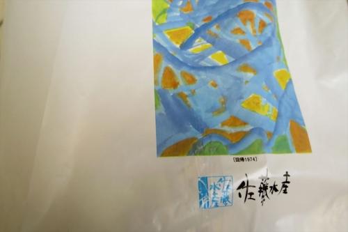 佐藤水産④ (1)_R