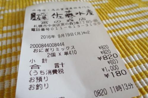 佐藤水産④ (6)_R