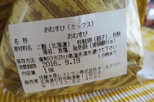 佐藤水産④ (5)_R