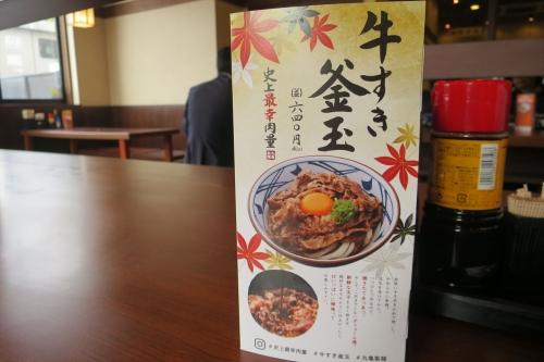 丸亀製麺㉟ (7)_R