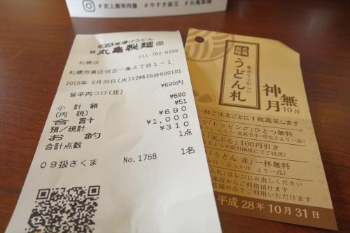 丸亀製麺㉟ (8)_R