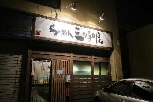 三ツ和屋 (2)_R