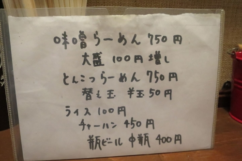 三ツ和屋 (3)_R