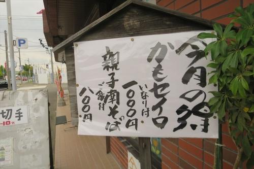 蔵寿⑨ (2)_R
