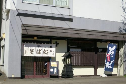東家 (1)_R