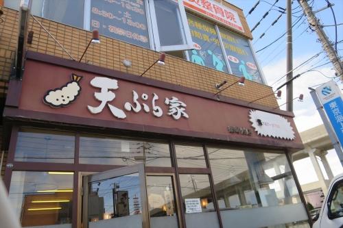 天ぷら家② (1)_R