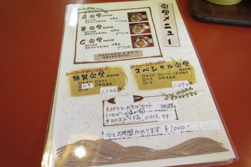 天ぷら家② (3)_R
