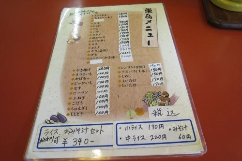 天ぷら家② (4)_R