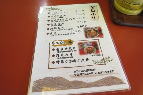 天ぷら家② (2)_R
