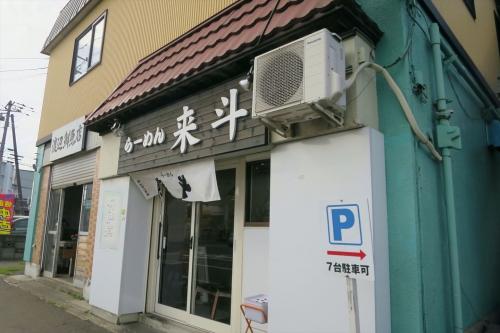 来斗③ (1)_R