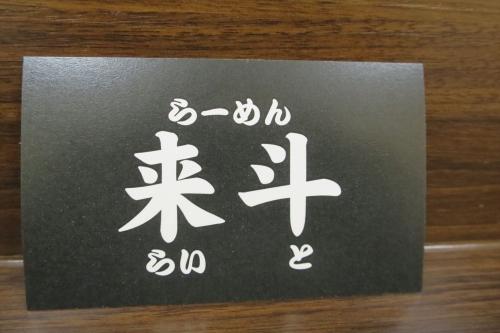 来斗④ (1)_R