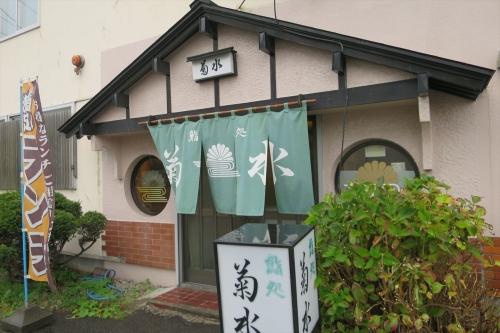 鮨処菊水 (1)