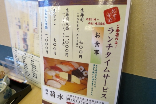 鮨処菊水 (5)