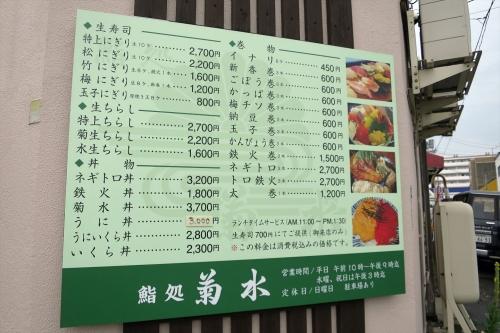 鮨処菊水 (4)