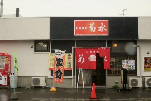 鮨処菊水 (2)