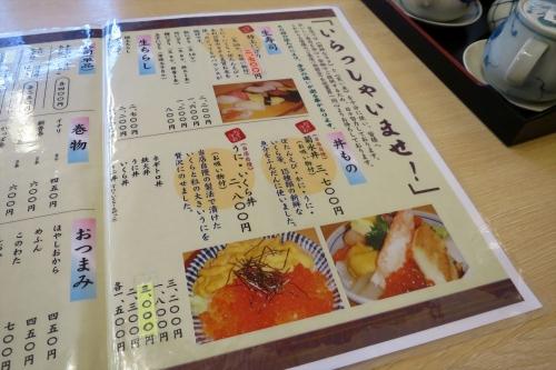 鮨処菊水 (9)